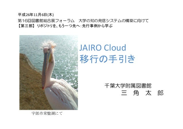 JAIRO Cloud 移行の手引き