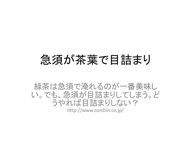 急須が茶葉で目詰まり 緑茶は急須で淹れるのが一番美味し い。でも、急須が目詰まりしてしまう。ど うやれば目詰まりしない? http://www.corshin.co.jp/