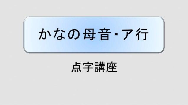 かなの母音・ア行 点字講座