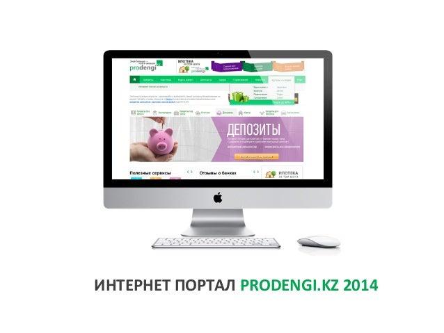 ИНТЕРНЕТ  ПОРТАЛ  PRODENGI.KZ  2014