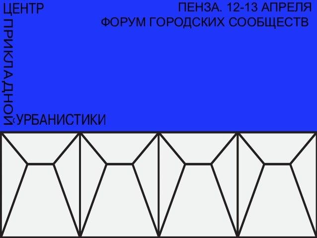 ПЕНЗА. 12-13 АПРЕЛЯ ФОРУМ ГОРОДСКИХ СООБЩЕСТВ