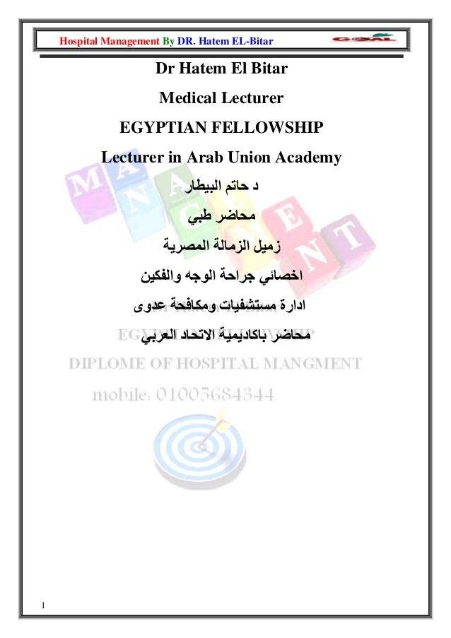 Hospital Management By DR. Hatem EL-Bitar 1 Dr Hatem El Bitar Medical Lecturer EGYPTIAN FELLOWSHIP Lecturer in Arab Union ...