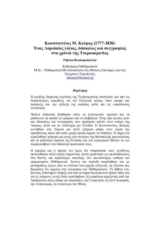 Κωνσταντίνος Μ. Κούμας (1777-1836) Ένας Λαρισαίος λόγιος, δάσκαλος και συγγραφέας στα χρόνια της Τουρκοκρατίας Ρεβέκα Θεοδ...