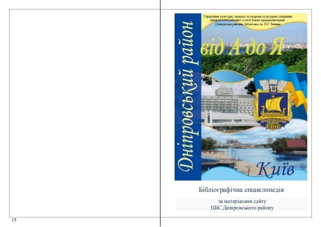 Бібліографічна енциклопедія за матеріалами сайту ЦБС Дніпровського району 15