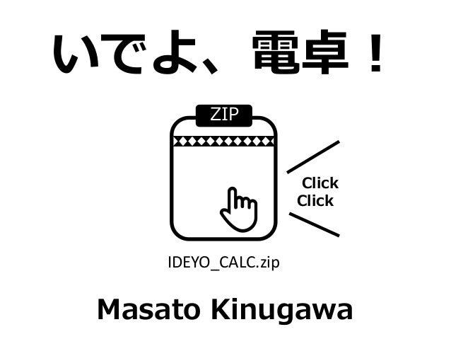 いでよ、電卓! ZIP 👆 Click Click IDEYO_CALC.zip Masato Kinugawa