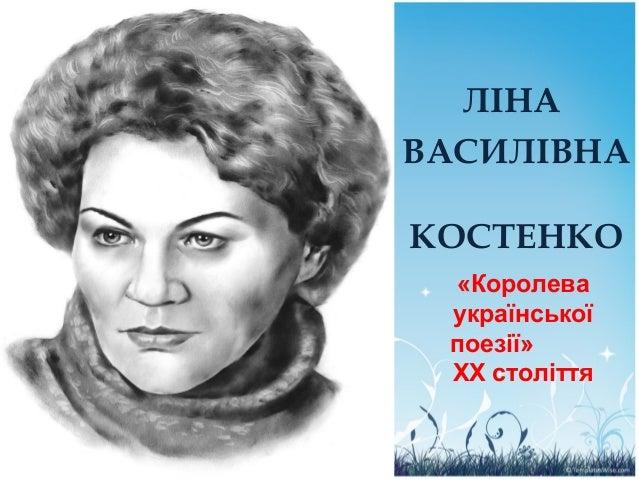 ЛІНА ВАСИЛІВНА КОСТЕНКО «Королева української поезії» XX століття