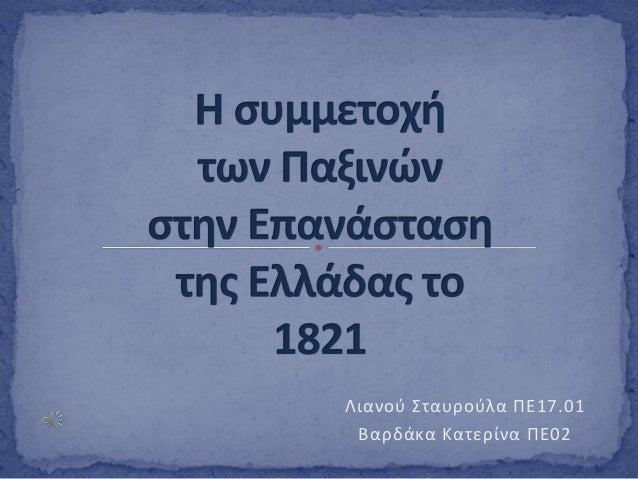 Λιανού Σταυρούλα ΠΕ17.01 Βαρδάκα Κατερίνα ΠΕ02