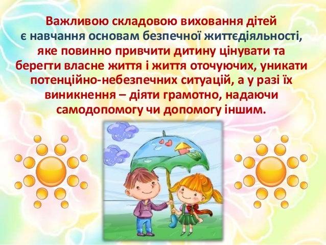 Картинки по запросу картинки про дітей в ДНЗ