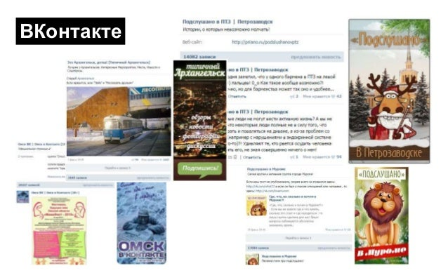 Новые каналы рекламы с низким порогом входа 1. В социальных сетях: ТГБ, реклама в сообществах 2. Контекстная реклама