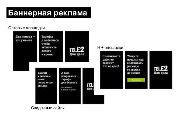 UTM-метки http://voronezh.tele2.ru/business/request.html?utm_source=kp &utm_medium=banner&utm_campaign=PRB2B Ссылка на сай...