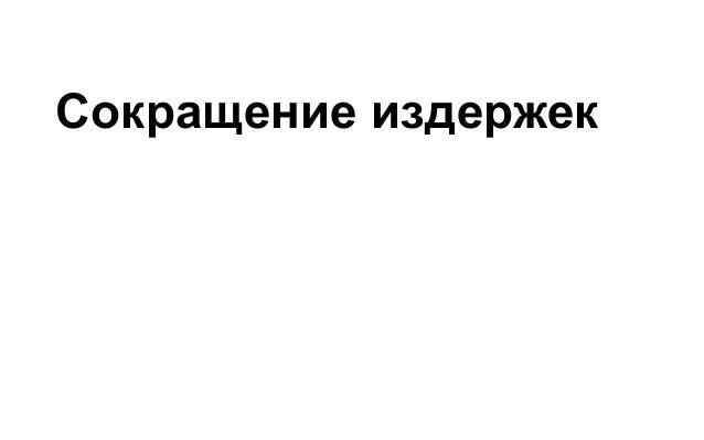 Присутствие в картографических сервисах Сокращение издержек на навигацию. Основные сервисы: Яндекс.Карты, Google Maps, 2GI...
