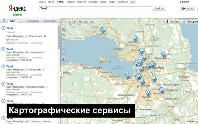 samsebereklama.tele2.ru