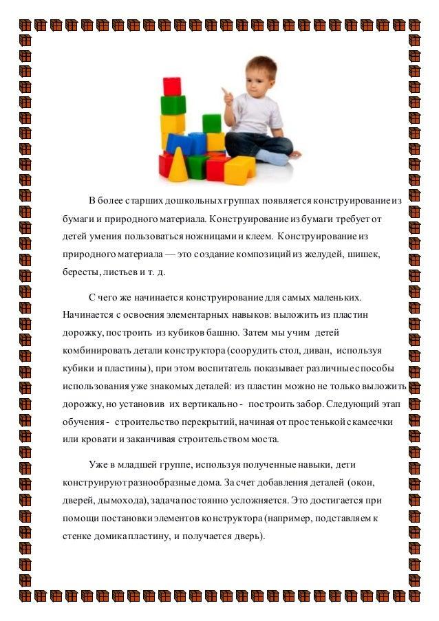 знакомство с детьми в детском саду планирование