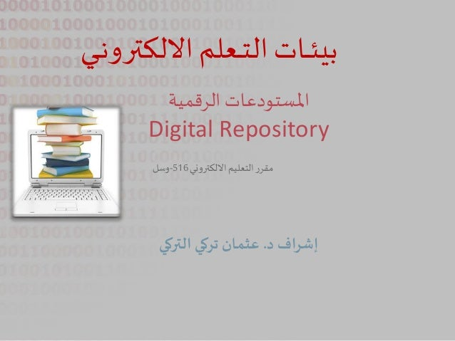 املستودعاتالرقمية Digital Repository ـيــنااللكترو ـعلمـتال ـاتــئبي د افرإش.التر...