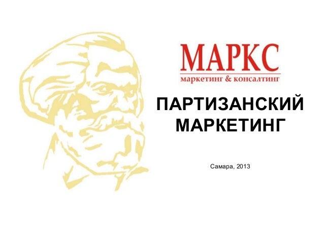 ПАРТИЗАНСКИЙ МАРКЕТИНГ Самара, 2013