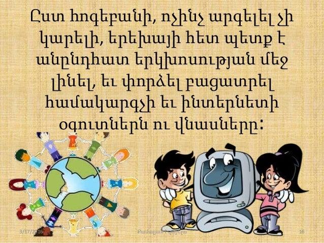 Ըստ հոգեբանի, ոչինչ արգելել չի կարելի, երեխայի հետ պետք է անընդհատ երկխոսության մեջ լինել, եւ փորձել բացատրել համակարգչի ե...