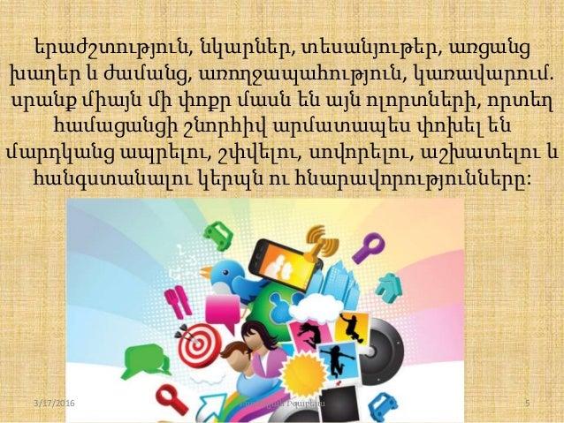 երաժշտություն, նկարներ, տեսանյութեր, առցանց խաղեր և ժամանց, առողջապահություն, կառավարում. սրանք միայն մի փոքր մասն են այն ...