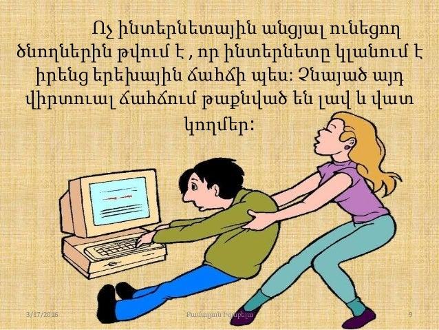 Ոչ ինտերնետային անցյալ ունեցող ծնողներին թվում է , որ ինտերնետը կլանում է իրենց երեխային ճահճի պես: Չնայած այդ վիրտուալ ճա...