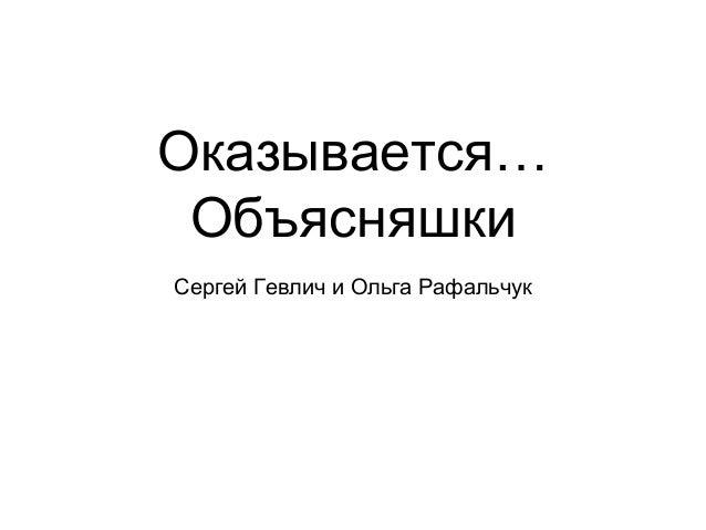 Оказывается… Объясняшки Сергей Гевлич и Ольга Рафальчук