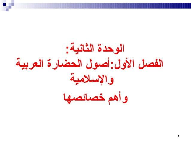 1 ا:الثانية لوحدة العربية الحضارة اللول:أصول الفصل لواللسليمية خصائصها لوأهم