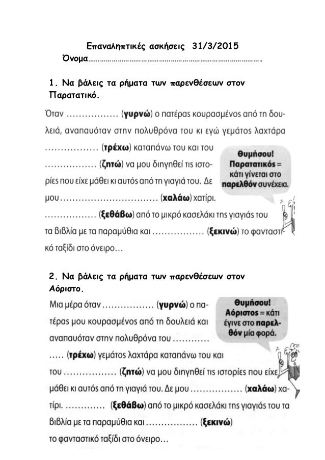 Επαναληπτικές ασκήσεις 31/3/2015 Όνομα……………………………………………………………………………. 1. Να βάλεις τα ρήματα των παρενθέσεων στον Παρατατικ...