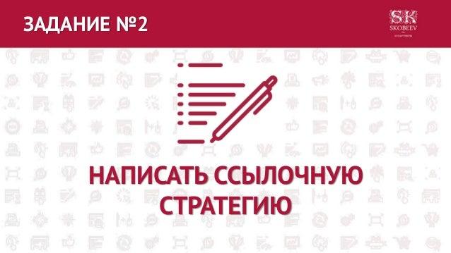 2.4.Текстовые факторы  Плотность (BM25)  в тексте  в заголовках  в метатегах  Качество текста  Тематика  Читабельно...