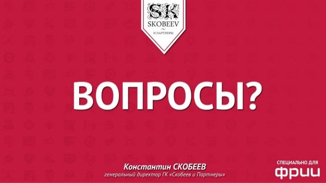"""ФРИИ, К. Скобеев """"Продвижение в поисковых системах: от простого к сложному"""""""