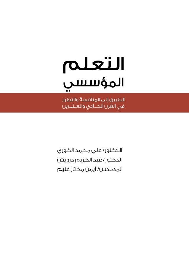 كتاب التعلم المؤسسي: الطريق إلى المنافسة والتطور في القرن الحادي والعشرين - نسخة جديدة Slide 2