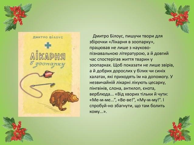 Дмитро Білоус, пишучи твори для збірочки «Лікарня в зоопарку», працював не лише з науково- пізнавальною літературою, а й д...