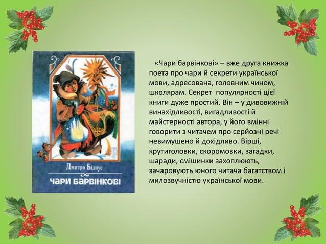 «Чари барвінкові» – вже друга книжка поета про чари й секрети української мови, адресована, головним чином, школярам. Секр...