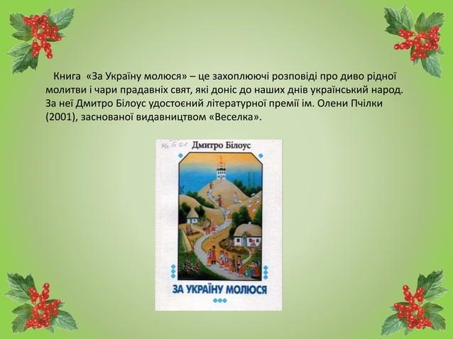Книга «За Україну молюся» – це захоплюючі розповіді про диво рідної молитви і чари прадавніх свят, які доніс до наших днів...