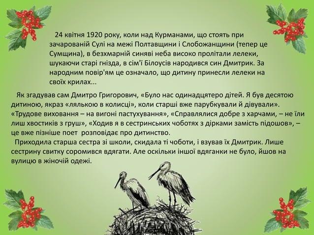 Як згадував сам Дмитро Григорович, «Було нас одинадцятеро дітей. Я був десятою дитиною, якраз «лялькою в колисці», коли ст...