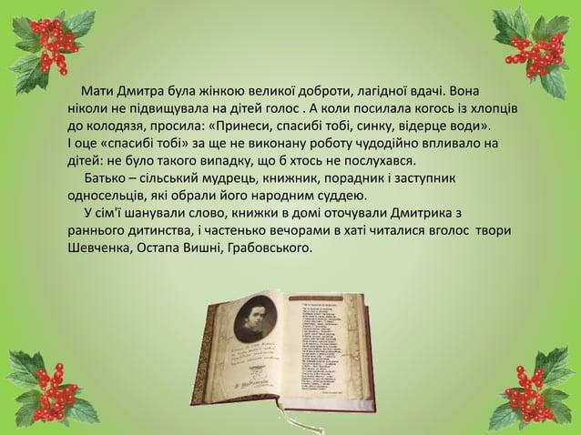 Мати Дмитра була жінкою великої доброти, лагідної вдачі. Вона ніколи не підвищувала на дітей голос . А коли посилала когос...