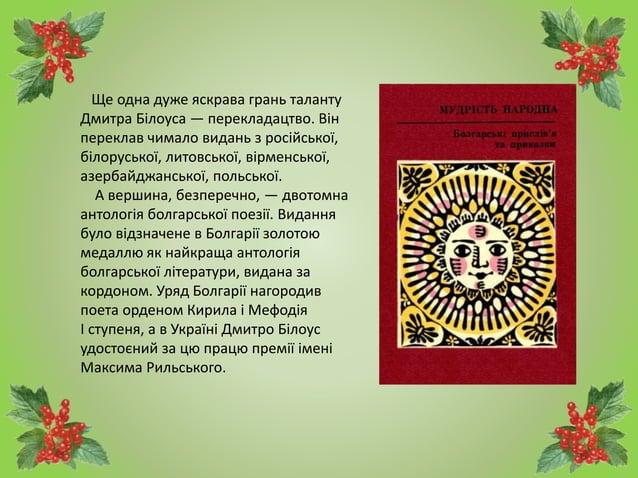 Ще одна дуже яскрава грань таланту Дмитра Білоуса — перекладацтво. Він переклав чимало видань з російської, білоруської, л...