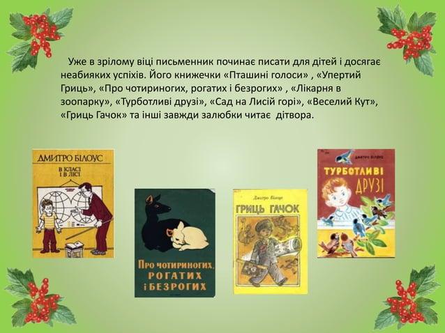 Уже в зрілому віці письменник починає писати для дітей і досягає неабияких успіхів. Його книжечки «Пташині голоси» , «Упер...