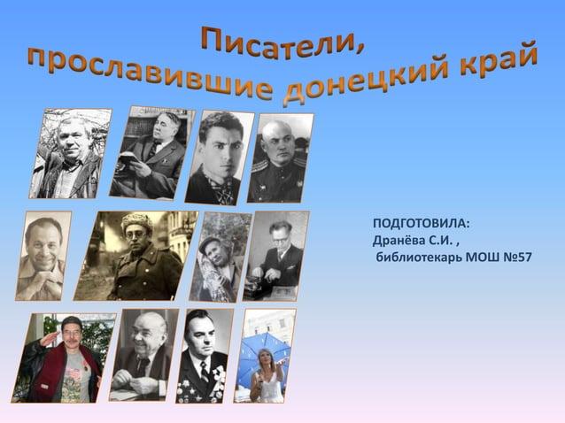 ПОДГОТОВИЛА: Дранёва С.И. , библиотекарь МОШ №57