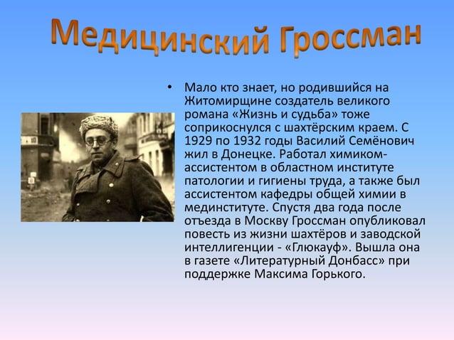 • Поэт и прозаик, защитник Ленинграда от оккупантов, а наших героев - от забвения, почётный гражданин Донецка. Всё это - В...