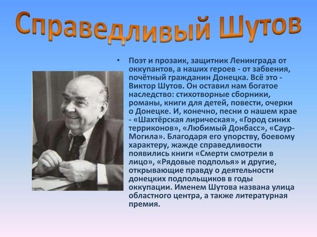 • Уроженец Дебальцева начинал как агроном. Хлебнул шахтёрского труда, гражданской войны (причём бился сначала на стороне У...