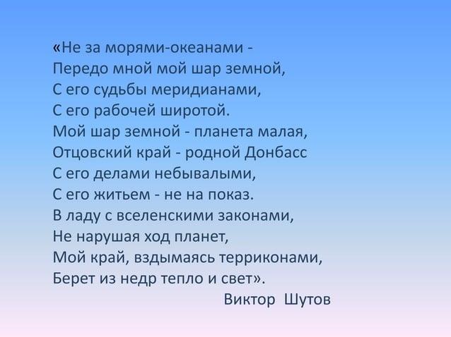 • Соавтор сценариев к телефильмам «Это было в Донбассе», «Непокорённые» и «Донецкие шахтёры», один из создателей объединен...