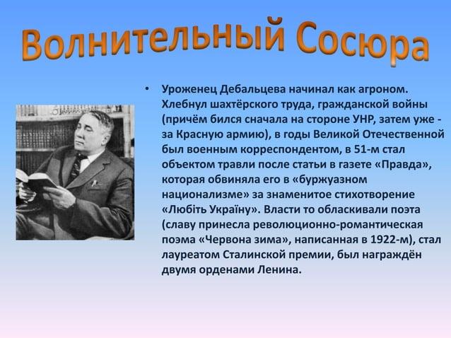ИСПОЛЬЗУЕМЫЕ САЙТЫ: • donbass.ua›Новости Донбасса • donbassrus.livejournal.com›708554.html • donbassrus.livejournal.com›70...