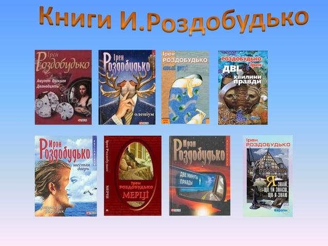 Писатели прославившие Донецкий край