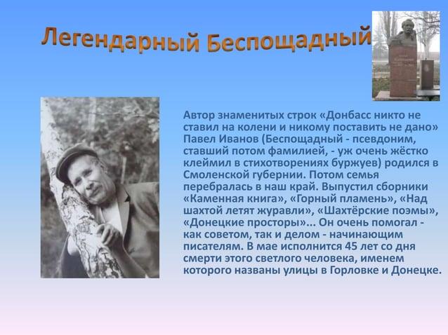 Автор знаменитых строк «Донбасс никто не ставил на колени и никому поставить не дано» Павел Иванов (Беспощадный - псевдони...