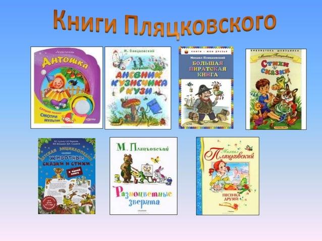 М. Пляцковский написал множество песен к мультфильмам. Мульфильмы можно смотруть здесь ТИМКА И ДИМКА http://bayun.ru/mult/...