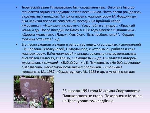 • Иван Сергеевич родился в Днепропетровской области, а писать начал в Киеве, учась в мединституте. Но главные свои произве...