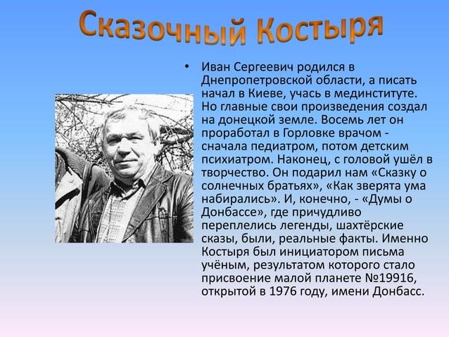 • Мало кто знает, но родившийся на Житомирщине создатель великого романа «Жизнь и судьба» тоже соприкоснулся с шахтёрским ...