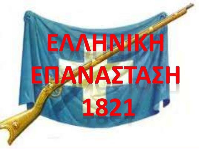 • Η Επανάσταση ξεκίνησε τον Μάρτιο του 1821 στην Πελοπόννησο, με επιθέσεις εναντίον οχυρωμένων Τούρκων στα Καλάβρυτα και σ...
