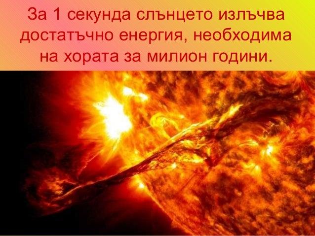 За 1 секунда слънцето излъчва достатъчно енергия, необходима на хората за милион години.