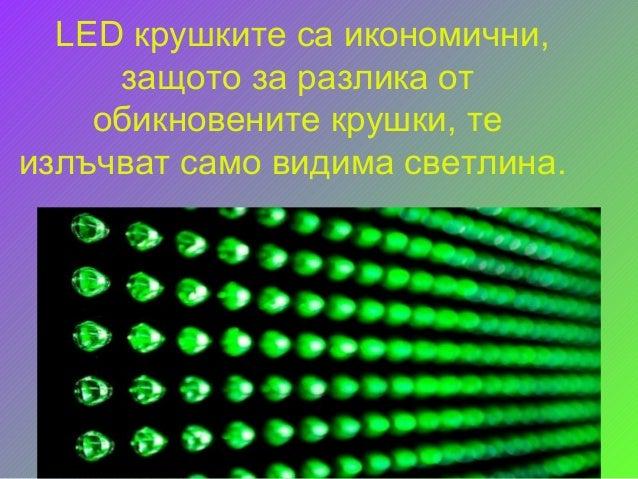 LED крушките са икономични, защото за разлика от обикновените крушки, те излъчват само видима светлина.
