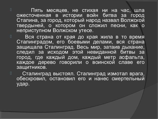 Товарищи сталинградцы! Наш родной город разрушен, враг нанес ему тяжелые раны. Обугленный, заваленный обломками, но непрек...