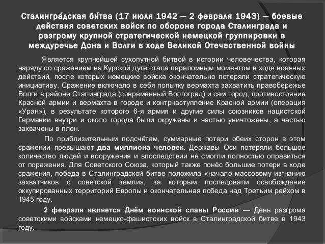 Военные действия в Сталинграде в период Великой Отечественной войны